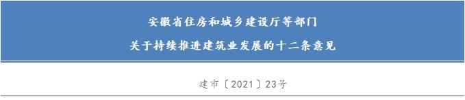 安徽省加快发展装配式建筑,17部门印发持续推进建筑业发展的十二条意见
